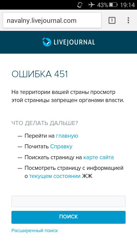 Интернет в России